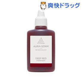 オーラソーマ ポマンダー P03 ディープレッド(25ml)【オーラソーマ】