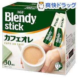 ブレンディ スティック・コーヒー カフェオレ(10.5g*30本入)【ブレンディ(Blendy)】