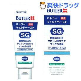 サンスター バトラー マイルドペースト(70g)【バトラー(BUTLER)】