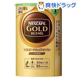 ネスカフェ ゴールドブレンドエコ&システムパック(65g)【ネスカフェ(NESCAFE)】[コーヒー]