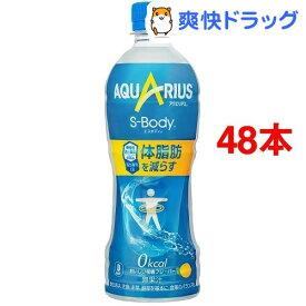 【訳あり】アクエリアス エスボディ PET(500ml*48本入)【アクエリアス(AQUARIUS)】[スポーツドリンク]