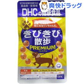 DHC 愛犬用 きびきび散歩プレミアム(60粒)【DHC ペット】