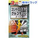 コンドロイチン グルコサミン Z-SX粒(720粒)【ウェルネスジャパン】