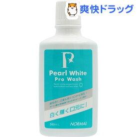 パールホワイト プロ ウォッシュ ノーマル(500ml)【パールホワイトプロ】[マウスウォッシュ]