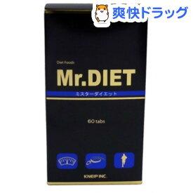 ミスターダイエット(60粒)【日本クナイプ】
