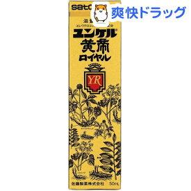 【第2類医薬品】ユンケル黄帝ロイヤル(50ml)【ユンケル】