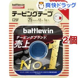 バトルウィン テーピングテープC25F(25mm*12m(1コ入)*2コセット)【battlewin(バトルウィン)】