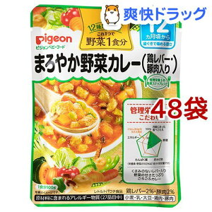 ピジョンベビーフード 野菜1食分 まろやか野菜カレー(鶏レバー・豚肉入り)(100g*48袋セット)【食育レシピ】