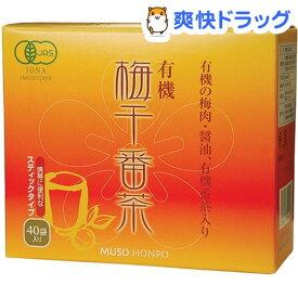 ムソー食品工業 有機梅干番茶 スティック(8g*40本入)
