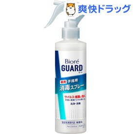 ビオレ ガード 薬用消毒スプレー 本体(200ml)【ビオレ】