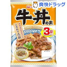 牛丼の具(3袋入)