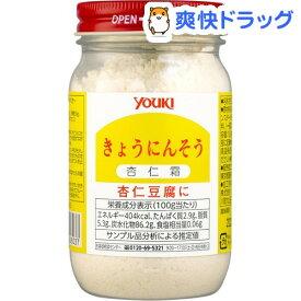 【訳あり】ユウキ食品 杏仁霜(150g)【ユウキ食品(youki)】