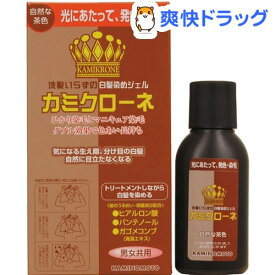 カミクローネ(NB) 自然な茶色(80ml)