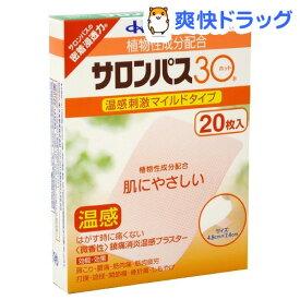 【第3類医薬品】サロンパス30 温感 刺激マイルドタイプ(20枚入)【サロンパス】
