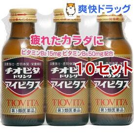 【第3類医薬品】チオビタドリンク アイビタス(100ml*3本入*10セット)【チオビタ】