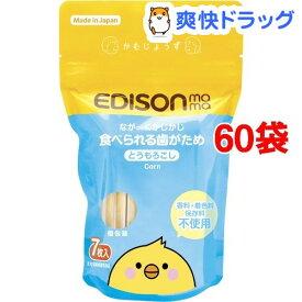 エジソンママ 歯がため堅パン とうもろこし(7枚入*60袋セット)【エジソンママ】