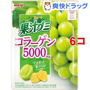 明治 果汁グミ コラーゲン マスカット(68g*6コセット)【果汁グミ】