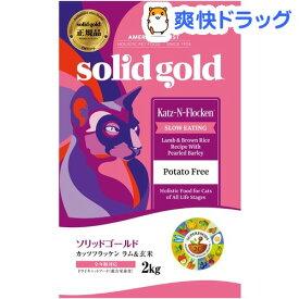 ソリッドゴールド カッツフラッケン(2kg)【ソリッドゴールド】[キャットフード]