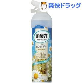 お部屋の消臭力 シャワー ミストタイプ 消臭芳香剤 部屋寝室用アロマカモミールの香り(280ml)【消臭力】