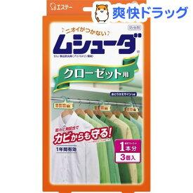 ムシューダ 1年間有効 防虫剤 クローゼット用(3個入)【ムシューダ】