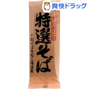 特選そば 十割(乾麺)(200g)【遁所食品】