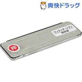 サッシ引戸用補助錠 ワンタッチ・シマリ 大 シルバー(1コ入)