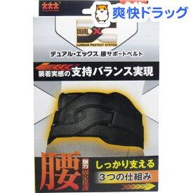 デュアル・エックス 腰サポートベルト 黒 S-Mサイズ(1枚入)【スリーランナー】