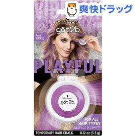 got2b ヘアチョーク パープル(3.5g)【got2b】