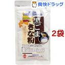 北海道産 黒ごまきな粉(130g*2コセット)