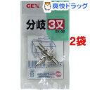 GX-32 分岐3又(1コ入*2コセット)