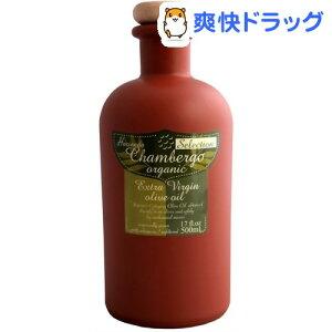 チャンベルゴ オーガニック エキストラバージン オリーブオイル セレクション(500ml)【チャンベルゴ】