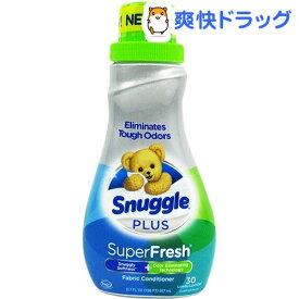 スナッグル プラス スーパーフレッシュ(937ml)【スナッグル(snuggle)】[柔軟剤]
