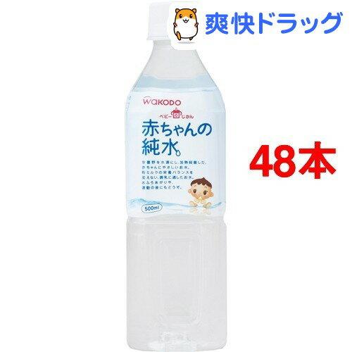 和光堂 ベビーのじかん 赤ちゃんの純水[0ヶ月頃〜](500mL*48本セット)【ベビーのじかん】【送料無料】