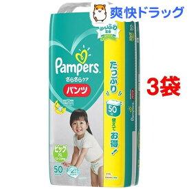 パンパース おむつ さらさらパンツ ウルトラジャンボ ビッグ(50枚入*3コセット)【パンパース】