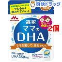 森永 ママのDHA(90粒*2コセット)【送料無料】