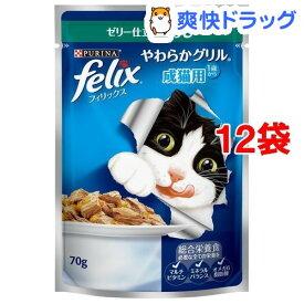 フィリックス やわらかグリル 1歳から成猫用 ゼリー仕立て あじ(70g*12コセット)【d_fel】【フィリックス】