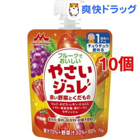 フルーツでおいしいやさいジュレ 赤い野菜とくだもの(70g*10コセット)