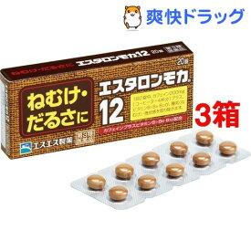 【第3類医薬品】エスタロンモカ12(20錠*3コセット)【エスタロンモカ】