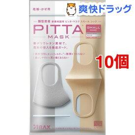 ピッタ・マスク スモール シック(3枚*3色入*10コセット)【ピッタ・マスク(PITTA MASK)】
