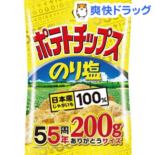 湖池屋 ポテトチップス のり塩 55周年ありがとうサイズ(200g)【湖池屋(コイケヤ)】