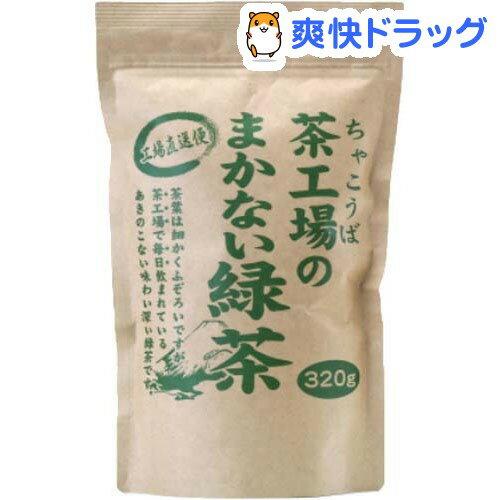 茶工場のまかない緑茶(320g)