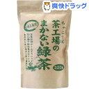 茶工場のまかない緑茶(320g)[お茶]