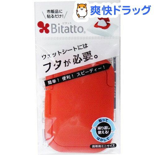 ビタット ウェットシートのフタ ミニサイズ ポップレッド(1コ入)【ビタット(Bitatto)】