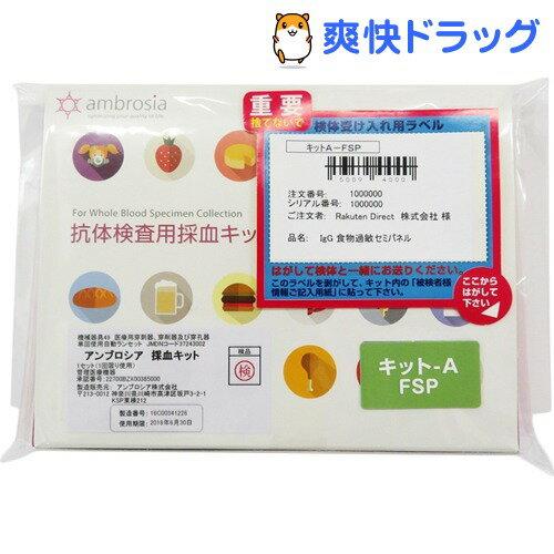 IgG 食物過敏症セミパネル(120項目)(1セット)【アンブロシア】【送料無料】