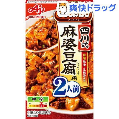 クックドゥ 四川麻婆用(63g)【クックドゥ(Cook Do)】