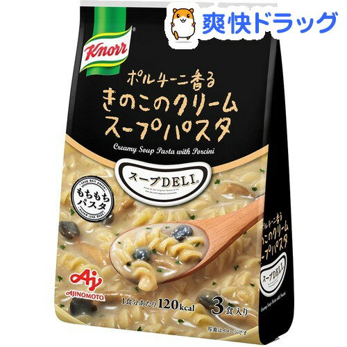 クノール スープデリ ポルチーニ香るきのこのクリームスープパスタ(3食入)【クノール】