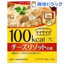 4種のチーズがトロりと溶け合う マイサイズ チーズリゾット(86g)【マイサイズ】