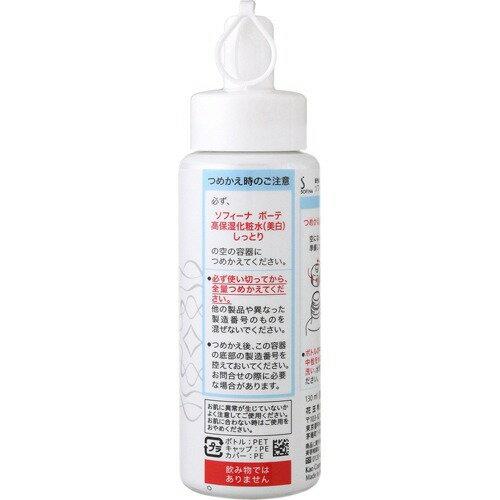 ソフィーナボーテ高保湿化粧水(美白)しっとりつめかえ
