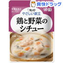 介護食/区分1 キユーピー やさしい献立 鶏と野菜のシチュー(100g)【キューピーやさしい献立】