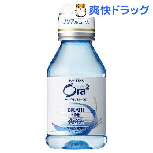 オーラツー(Ora2) ブレスファインマウスウォッシュ クリアミント(80mL)【Ora2(オーラツー)】